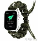 錶帶 適用蘋果iwatch運動戶外編織傘繩錶帶apple watch1/6/SE代手錶帶 阿薩布魯