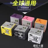 轉換插頭全球通用萬能 出國韓國歐標日本泰國英標國際插座轉換器『櫻花小屋』