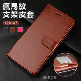紅米6 紅米7 手機皮套 素面 皮質 瘋馬紋 插卡 磁釦 支架 錢包款 側翻 皮套 保護套 手機殼