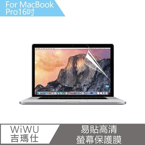 【WiWU 吉瑪仕】Screen Protector易貼高清螢幕保護膜MacBook Pro16吋 touchbar