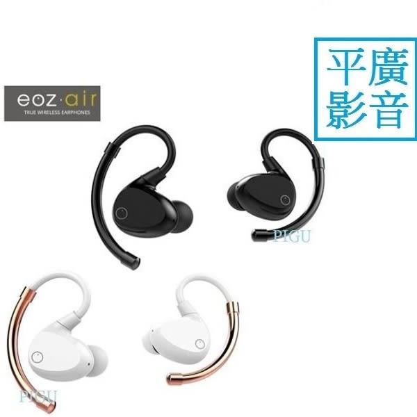 平廣 法國文創 EOZ Air 黑色 金色 耳機 True Wireless TW 真無線 公司貨保一年