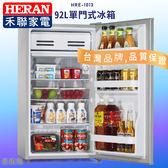 【新款上市】HERAN禾聯 HRE-1013 92L 單門電冰箱 冷藏 冷凍 公司貨 冰箱 左右開門 省電 大空間 保鮮
