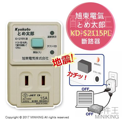 【配件王】日本代購 旭東電氣 斷電太郎 KD-S2115PL 自動斷路器 斷電器 五級地震