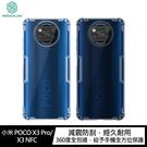 【愛瘋潮】NILLKIN 小米 POCO X3 Pro/X3 NFC 本色TPU軟套 手機殼 透明殼 手機套 軟殼 防摔殼