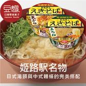 【豆嫂】日本泡麵 日清姬路駅名物(天婦羅/豆皮碗麵)