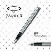 派克 PARKER SONNET 商籟系列 亮銀白夾 鋼筆 P0808300/F 18k