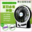 電風扇 迷妳可充電風扇便攜式大風力小型蓄電桌面靜音學生宿舍usb小風扇 E起購