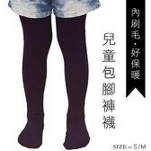 童刷毛包腳褲襪 韓國 兒童襪 童襪 刷毛襪 褲襪 厚襪 棉襪 襪子 穿搭 《生活美學》