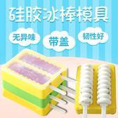 制作冰棒模具盒diy自制冰淇淋