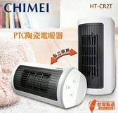 【佳麗寶】-(CHIMEI奇美)PTC陶瓷電暖器(HT-CR2T)