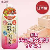 日本【純藥】大豆強效潤澤化妝水