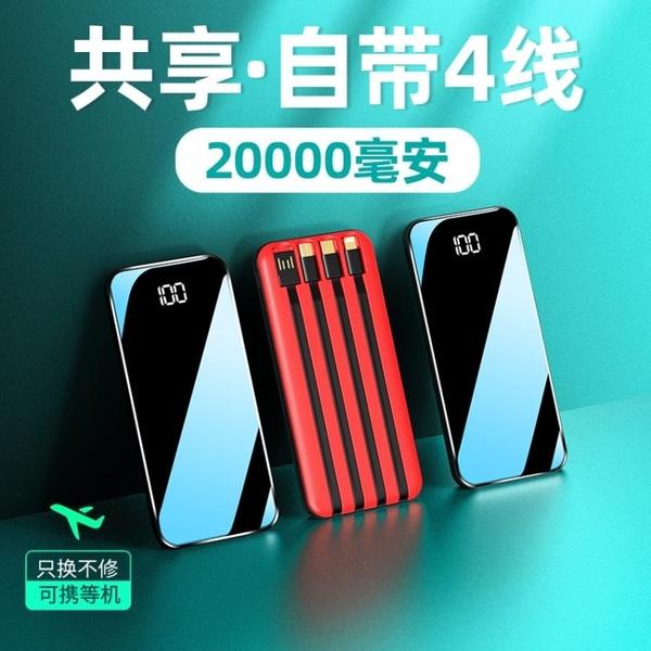 充電寶20000毫安自帶線三合一超薄大容量小巧便攜快充行動電源 安妮塔小铺