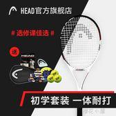 HEAD海德 單人雙人男女士大學生初學者碳鋁一體網球拍套裝QM『櫻花小屋』