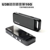 U3B 迷你錄音筆16GB~輕巧好攜帶 18小時超長電力 可接耳機即時回放