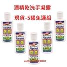 日本HADARIKI 酒精乾洗手凝露5罐-免運費-現貨--60ML 可同時購買其他商品享免運