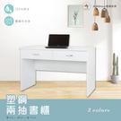 【米朵Miduo】塑鋼兩抽書桌 塑鋼電腦桌 防水塑鋼家具(寬120*深45*高75公分)