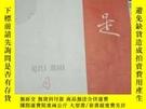 二手書博民逛書店求是罕見1961-4Y17606