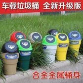 垃圾桶 車用垃圾桶車載垃圾桶汽車用品汽車收納垃圾桶時尚創意置物盒 智慧e家