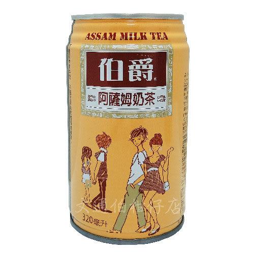 伯爵 阿薩姆奶茶 320ml