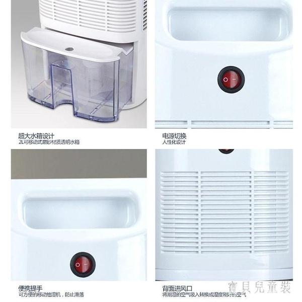 220V除濕器家用抽濕機工業靜音臥室除濕機吸濕干燥機除潮抽濕器 CJ3409『寶貝兒童裝』
