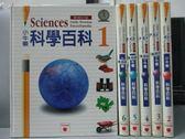 【書寶二手書T4/科學_RBL】小牛頓科學百科_1~6冊合售