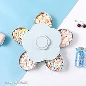 【快出】水果盤花樣旋轉水果盤創意果盒 乾果家用茶幾零食盤子分格帶蓋婚慶用品