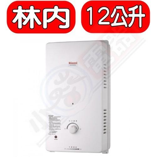 (全省安裝) Rinnai林內【RU-A1221RFN_LPG】12公升屋外自然排氣一般型熱水器桶裝 優質家電