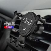 車用支架 車載手機支架汽車內多功能通用型款車上導航創意出風口卡扣式支撐 全館八八折鉅惠