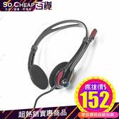 後掛式 X61 頭戴式 耳機 耳機麥克風 有線耳機 耳機 電腦手機 調音