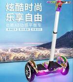 勁踏智能A8電動平衡車雙輪兒童帶扶桿10寸學生體感兩輪成人平行車