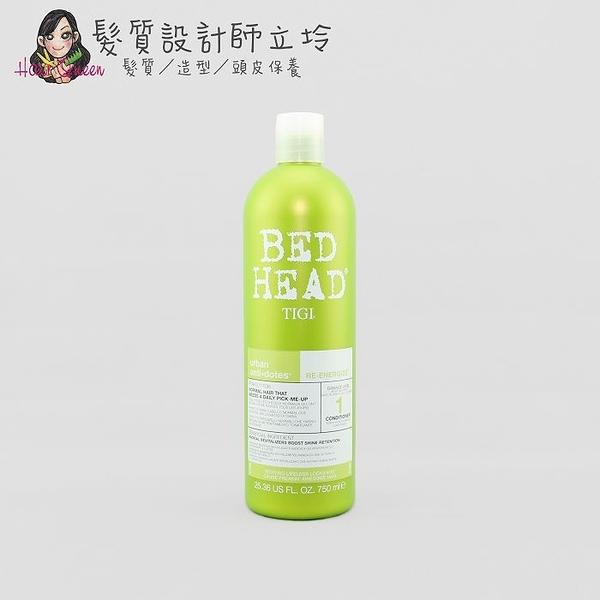 立坽『瞬間護髮』提碁公司貨 TIGI BED HEAD 摩登活力修護素750ml LH01
