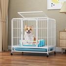 狗籠 狗籠子寵物泰迪家用室內小型犬中大型犬帶廁所分離貓籠兔籠狗別墅【快速出貨】