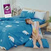 《M001》3M吸濕排汗專利技術6x6.2尺雙人加大床包+被套+枕套四件組-台灣製/潔淨乾爽