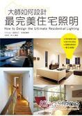 大師如何設計:最完美住宅照明
