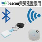 VIP 通行證應用 iBeacon基站 【四月兄弟經銷商】省電王 Beacon 訊息推播 藍牙4.0 2個一組