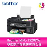 分期0利率 Brother MFC-T920DW 威力印大連供 雙面商用無線傳真複合機