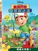 萬能阿曼:環保計劃 DVD 【迪士尼開學季限時特價】 | OS小舖