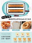 烤面包機家用2片早餐機土吐司機全自動多功能小型烘烤多士爐     ciyo黛雅