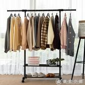 晾衣架落地折疊室內單桿式曬衣架臥室掛衣架家用簡易涼衣服的架子 YXS優家小鋪