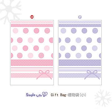 青青文具 簡單生活系列 Gift Bag糖果禮物袋(小) CBG-123M P