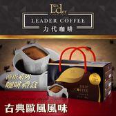 【力代】濾掛式咖啡禮盒 - 古典歐風 (11g * 30入)