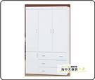 {{ 海中天休閒傢俱廣場 }} G-37 摩登時尚 衣櫥系列 268-474 寶貝4x7尺白色衣櫥