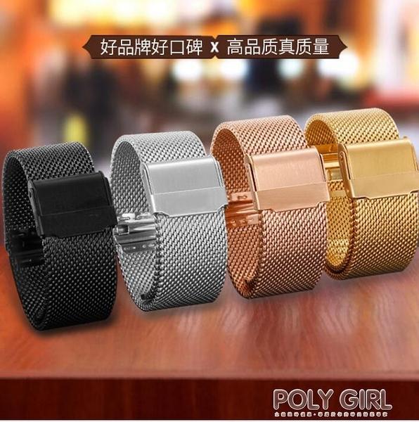 手錶帶 代用dw手錶帶男女超薄米蘭鋼帶不銹鋼精鋼金屬通用手練  夏季新品