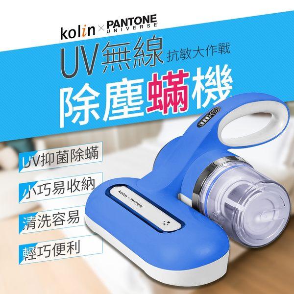 Kolin x Pantone   無線除塵螨機【HTK035】歌林家電PA-TC2200紫外線防塵抑菌除塵器手持除蟎機吸塵#捕夢網