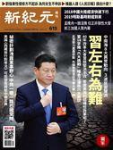 新紀元周刊 0102/2019 第615期