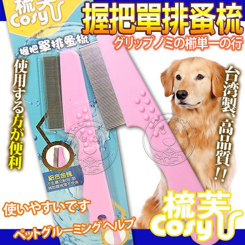 【培菓平價寵物網】 Cory《梳芙》JJ-SF-020寵物握把單排蚤梳
