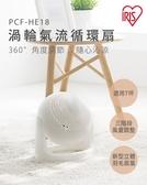 【日本IRIS】節能空氣循環扇 PCF-HE18