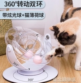 貓咪玩具貓轉盤解悶逗貓棒幼貓小貓玩具自嗨寵物貓咪用品軌道球  【快速出貨】