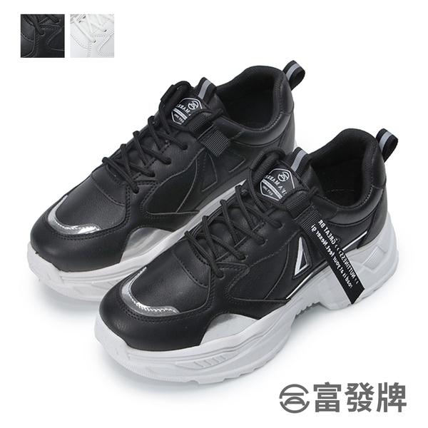 【富發牌】ins標籤鬆糕底老爹鞋-黑/白 1CV50