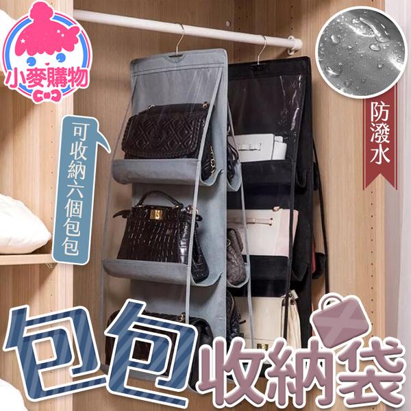 現貨 快速出貨【小麥購物】包包收納袋 衣櫥收納袋 多層收納袋 儲物掛袋【Y585】